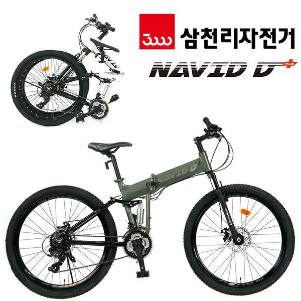 나비드D 디스크브레이크 MTB자전거 접이식자전거 상품이미지