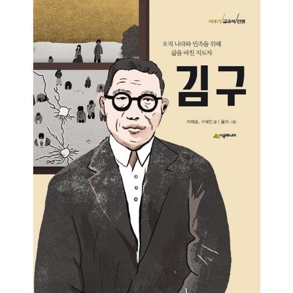 김구 : 오직 나라와 민족을 위해 삶을 바친 지도자 ( 상품이미지