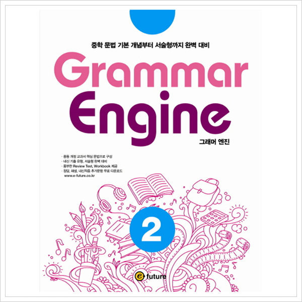 Grammar Engine(그래머 엔진). 2 : 중학 문법 기본 개 상품이미지