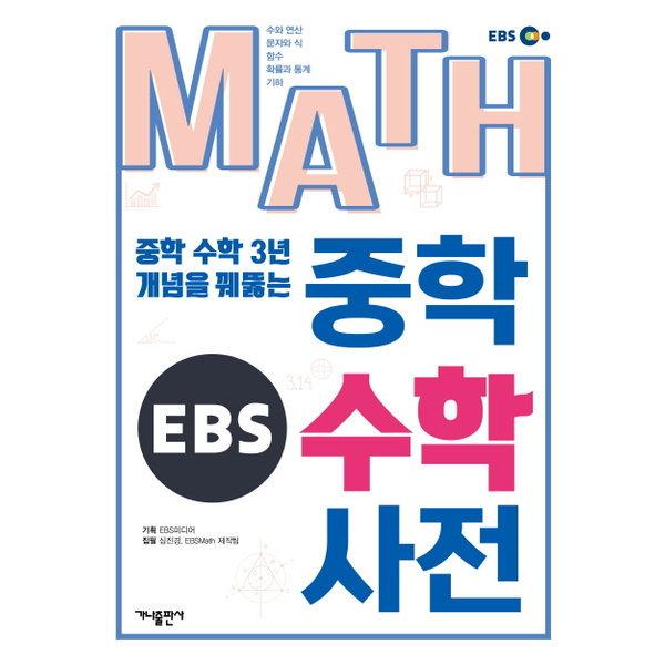 EBS MATH 중학수학사전 상품이미지