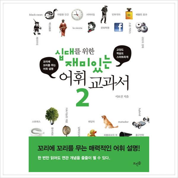 십대를 위한 재미있는 어휘 교과서. 2 : 교양도 학습 상품이미지