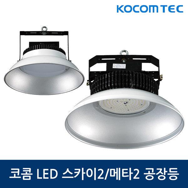 코콤 LED 스카이2/메타2 공장등 상품이미지