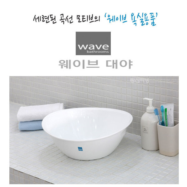 욕실 대야 세면 세족 세숫대야 바가지 욕실용품 상품이미지