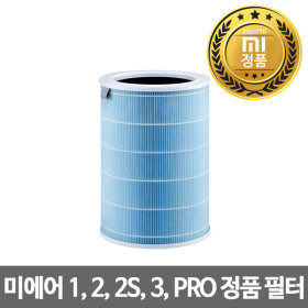 샤오미 공기청정기 미에어2 1 2 프로 향균 항균 필터