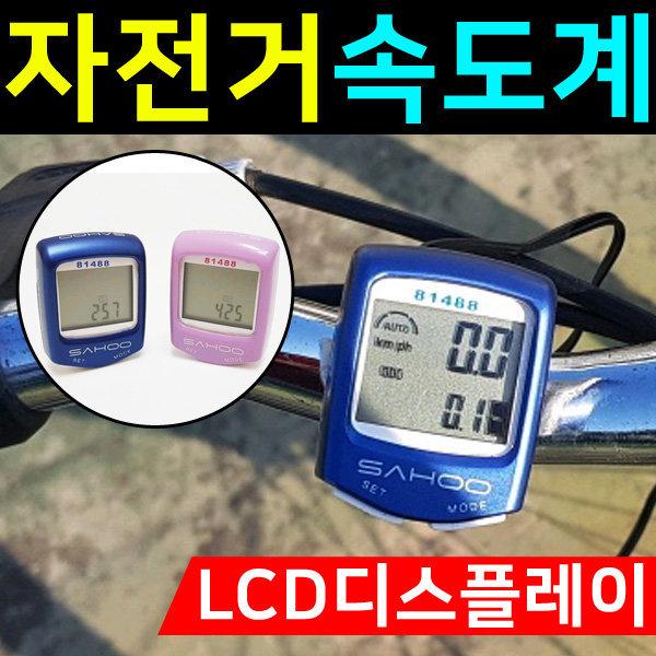 전문가용 정품 자전거속도계 주행속도+거리+시간 체크 상품이미지