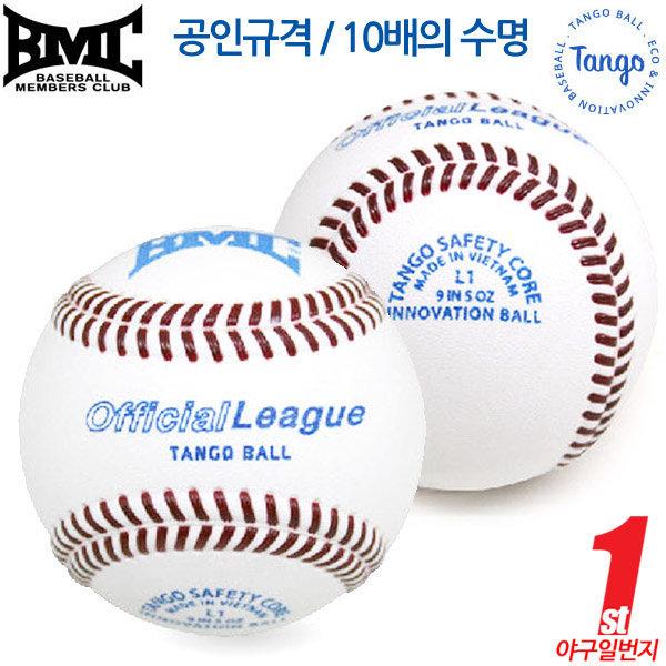 BMC TANGO 탱고볼 L1 유소년 공식시합구 야구공 낱개 상품이미지