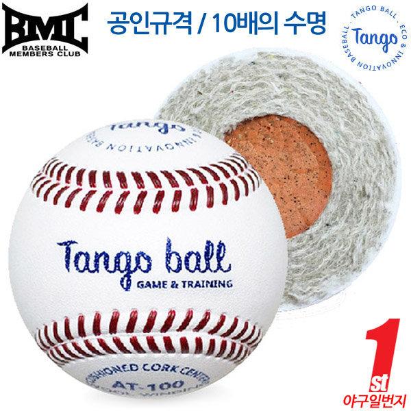 BMC TANGO 탱고볼 AT100 하드볼 야구공 낱개 상품이미지