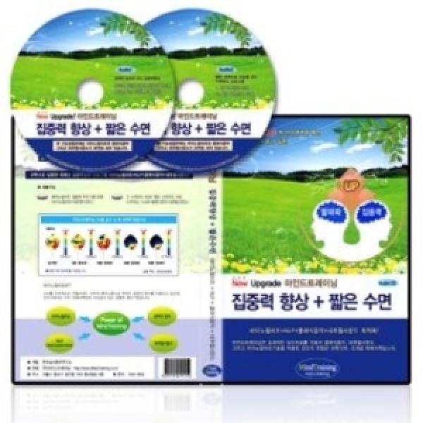 집중력향상+짧은수면 기능성 음반(CD 2Disc+안내책자)/알파파 유도/바이노럴비트+클래식+네추럴사운드 상품이미지