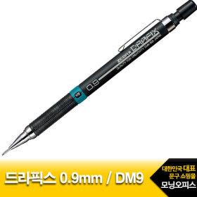 드라픽스샤프펜0.9mm/DM9-300/DRAFIX/제브라