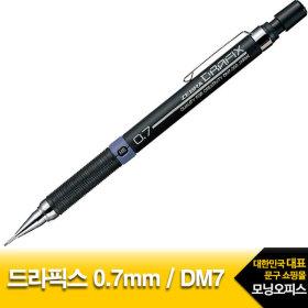 드라픽스샤프펜0.7mm/DM7-300/DRAFIX/제브라