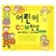 어린이 CCM찬양 - WORSHIP PRAISE(3CD) 상품이미지
