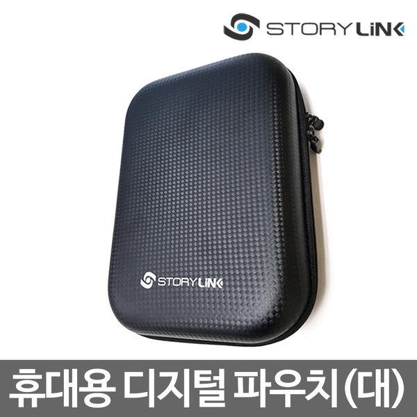 블루투스 삼각대 셀카봉 여행용 휴대용 파우치(대) 상품이미지