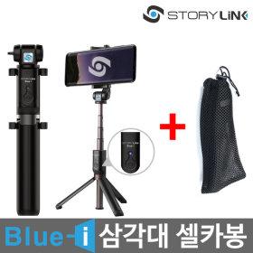 블루아이 블루투스 삼각대 셀카봉 삼성 핸드폰 카메라