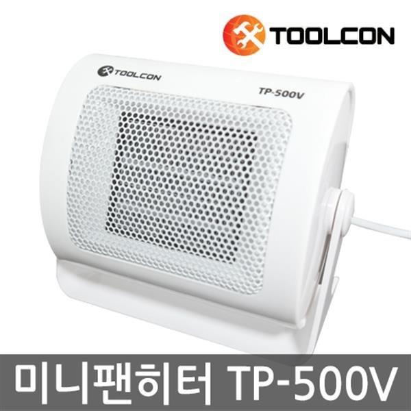 툴콘  미니팬히터 TP-500V 캠핑용 전기히터 온풍기 상품이미지
