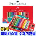 Faber castel 파버카스텔 수채색연필 60색
