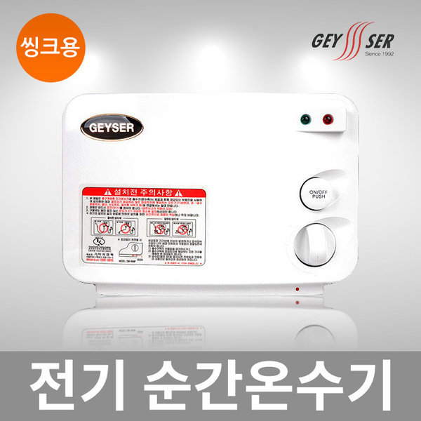 가이저 전기순간온수기 SW-004P 씽크용 HOT 전기온수기 상품이미지