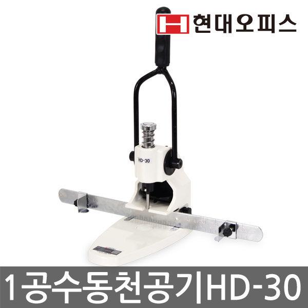 수동1공천공기 HD-30/HP-1 펀치 펀칭기 타공기 천공 상품이미지