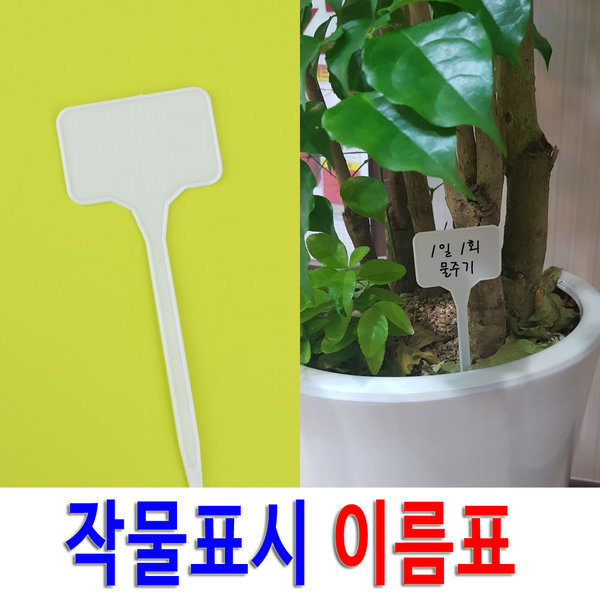 수목 표찰 나무 이름표 꽃 식물 화분 라벨 상품이미지