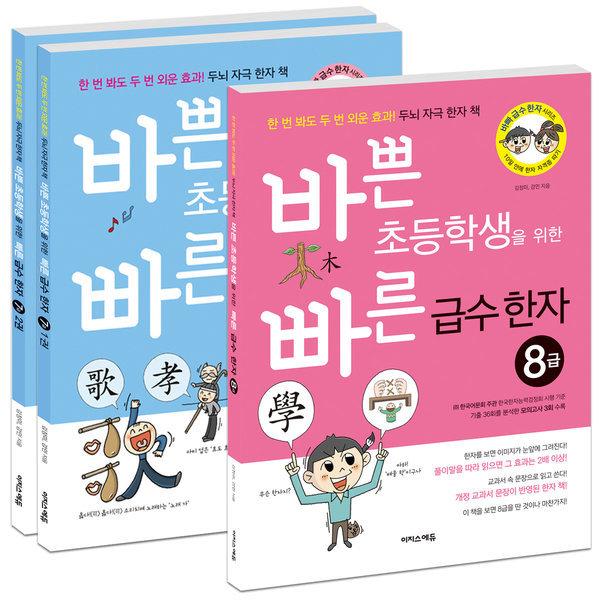 (3권 세트) 바쁜 초등학생을 위한 빠른 급수 한자 8급 + 7급 1~2권 / 이지스에듀 상품이미지