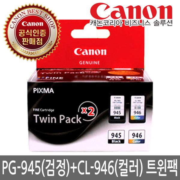 캐논잉크 PG945+CL946/TWIN/트윈팩 CSCO 상품이미지