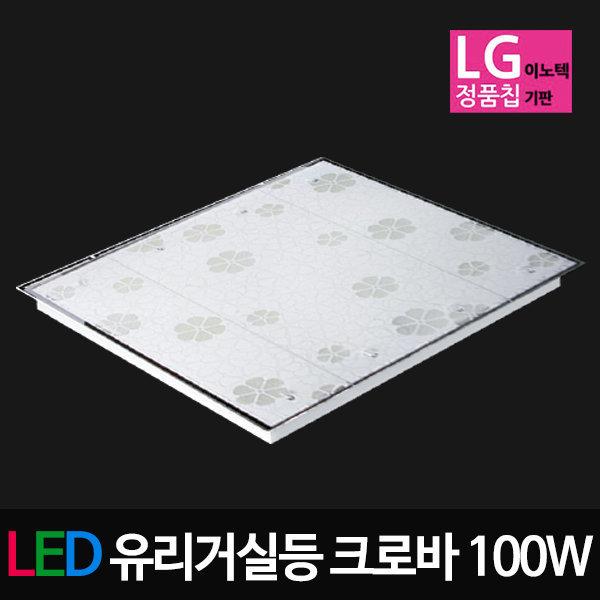두영 LED 유리거실등 크로바 100W 주광색 LG칩 상품이미지