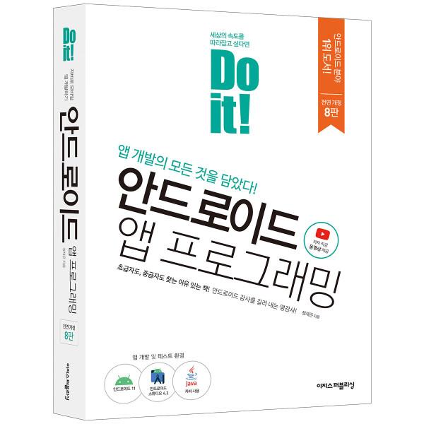 Do it 안드로이드 앱 프로그래밍 (개정7판) + 사은품 증정 / 이지스퍼블리싱 상품이미지