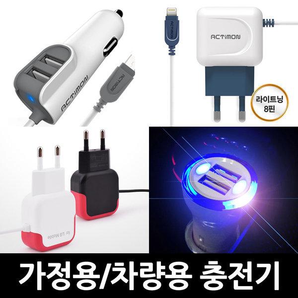 고속/충전케이블/가정용/차량용/충전기/5핀/8핀/C타입 상품이미지