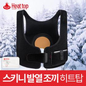 스키니 발열조끼 히트탑 온열조끼 핫팩 보조배터리