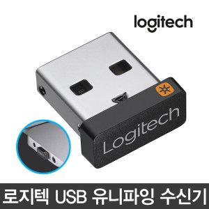 로지텍코리아 USB 유니파잉 수신기 로지텍제품전용