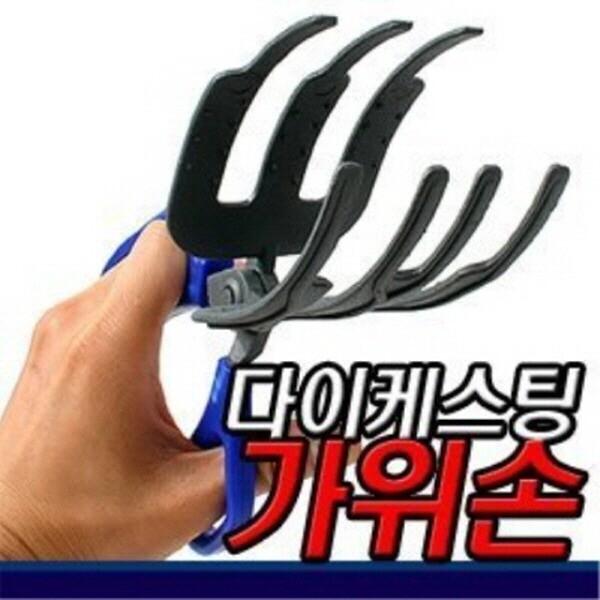 다이케스팅 고기집게 강호손/가위손/대 소 두종류 상품이미지