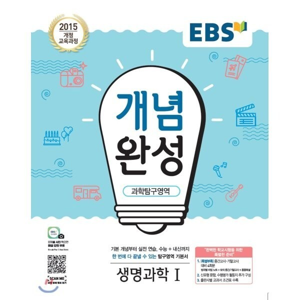 EBS 개념완성 과학탐구영역 생명과학 1 (2019년) : 내신+수능 대표 기본서  편집부 상품이미지