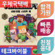 영진닷컴/마인크래프트 서바이벌 스티커 북 상품이미지