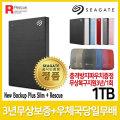 Backup Plus S Portable Drive 1TB 블랙 외장하드 正品