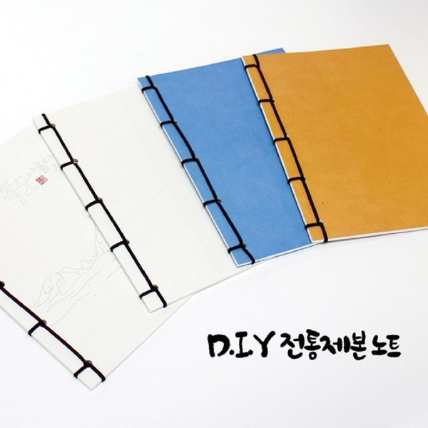 DIY 전통 제본노트 공책만들기 무선 책제작 문구 무지 상품이미지