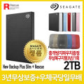 Backup Plus S Portable Drive 2TB 블랙 외장하드 正品
