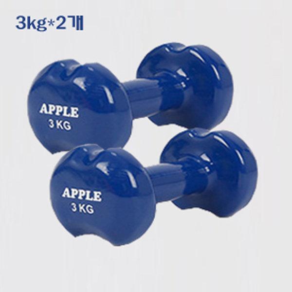 애플아령 3kg-2개 판매건.미용아령.아령 상품이미지