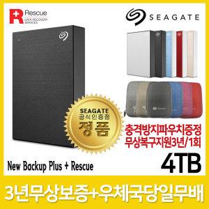 [씨게이트]Backup Plus S Portable Drive 4TB 블랙 외장하드 正品
