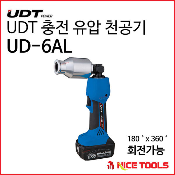 UDT UD 6AL 충전식 유압천공기 180x360회전가능 상품이미지