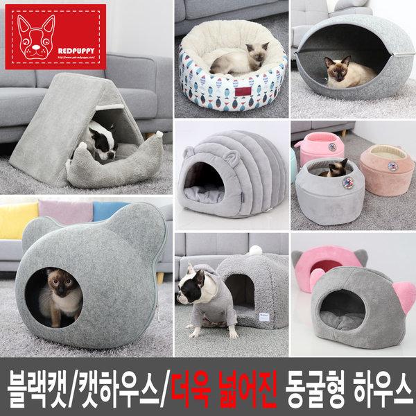 블랙캣/동굴형하우스/고양이집/고양이하우스/캣하우스 상품이미지