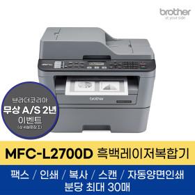 MFC-L2700D 흑백레이저복합기 팩스프린터 자동양면인쇄
