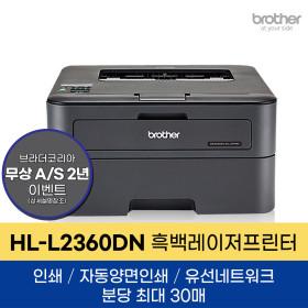 HL-L2360DN 흑백레이저프린터 유선랜 자동양면인쇄