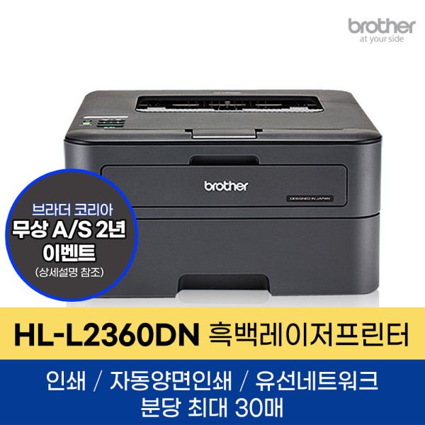 HL-L2360DN 흑백레이저프린터 양면인쇄/유선네트워크 상품이미지