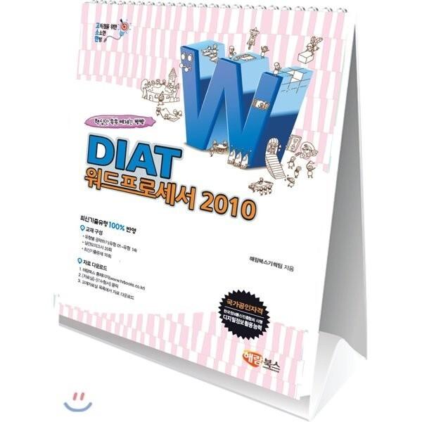 고소한 DIAT 워드프로세서 : 한글 2010 : (스탠드형 스프링북)  해람북스 기획팀 상품이미지