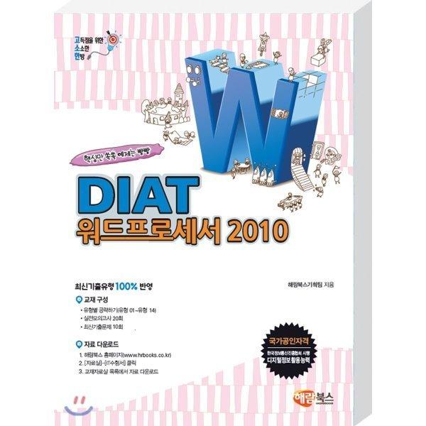고소한 DIAT 워드프로세서 : 한글 2010  해람북스 기획팀 상품이미지