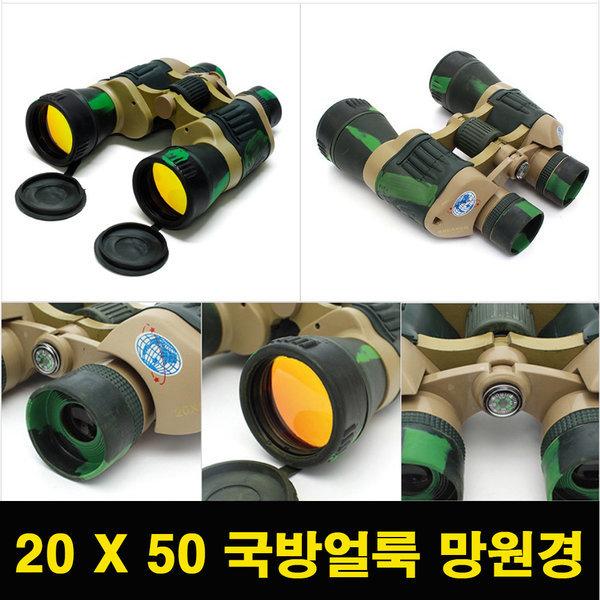 20x50 국방얼룩 고배율 쌍안경 고성능 망원경 휴대용 상품이미지