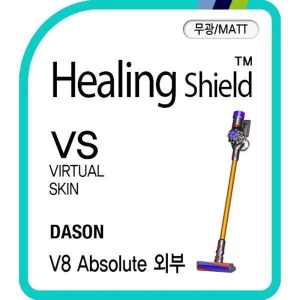 다이슨 청소기 V8 앱솔루트 외부보호필름 세트(각1매) 상품이미지