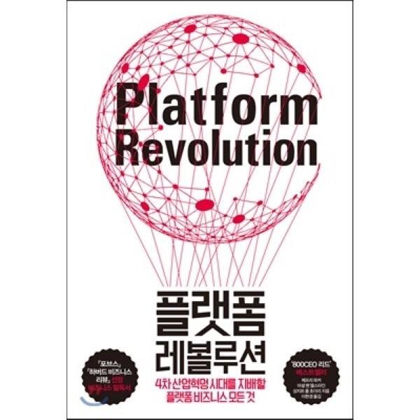 (중고)플랫폼 레볼루션  : 4차 산업혁명 시대를 지배할 플랫폼 비즈니스의 모든 것  마셜 밴 앨스타인 상지트 폴 초더리 제프리 파커 상품이미지