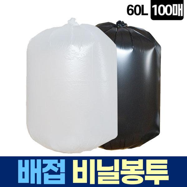 비닐봉투 60L 중 흑 쓰레기봉투 재활용 봉투 대형 상품이미지