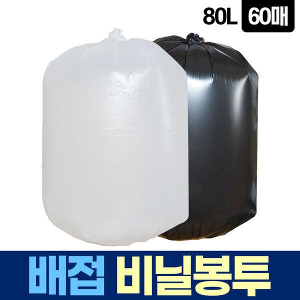비닐봉투 80L 대 흑 쓰레기봉투 재활용 봉투 대형 상품이미지