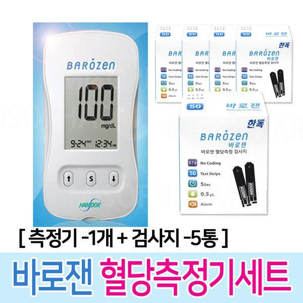바로잰 혈당측정기1개+혈당검사지5통/당뇨관리 상품이미지